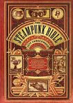 The steampunk bible : an illustrated guide to the world of imaginary airships, corsets and goggles, mad scientists, and strange literature